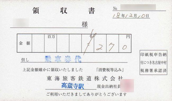 JR東海とJR東海バスの領収書 : 叩け!マルス