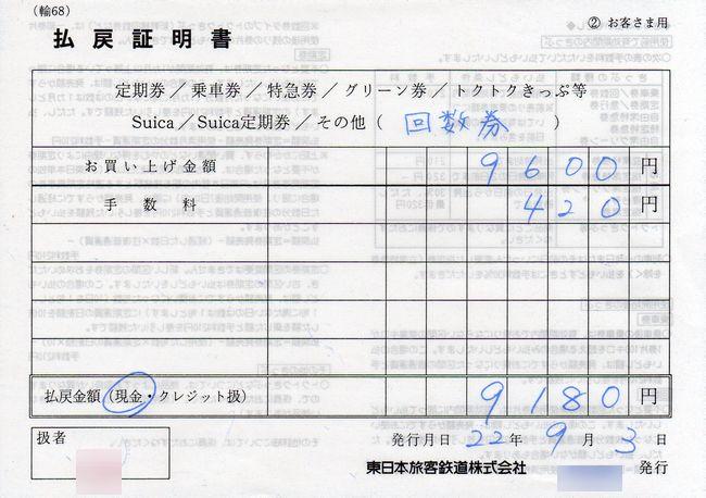 JR東日本 払戻証明書 : 叩け!マ...