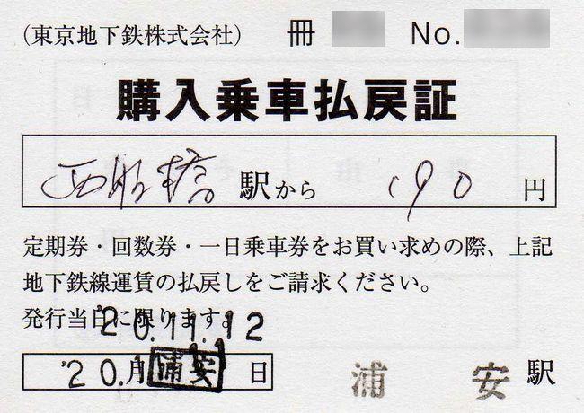 券 払い戻し メトロ 回数 東京