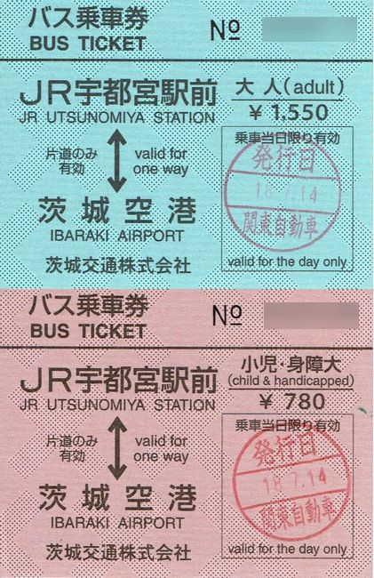 宇都宮 高速バス