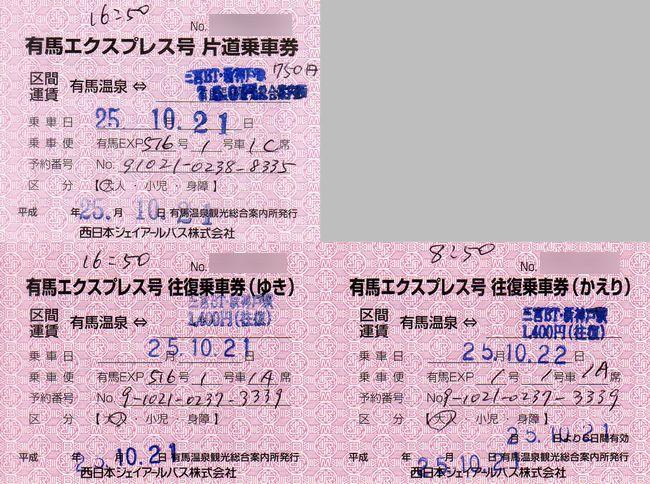 西日本JRバス 9 (「有馬エクスプレス号」常備乗車券) : 叩け!マルス
