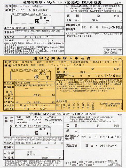 西日本 払い戻し jr 定期 券 JR定期の払い戻しはどこで?金額はどれくらい?本人以外でもできる?