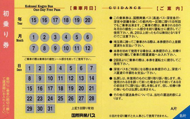 国際興業 「乗り継ぎ1日乗車券」...