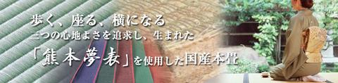 yume_tatami_01