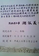 エコファーマ認定番号