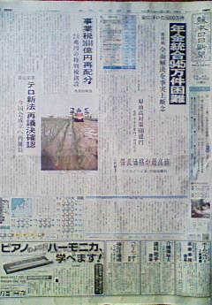 熊日新聞一面