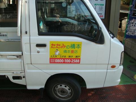 24橋本様トラック