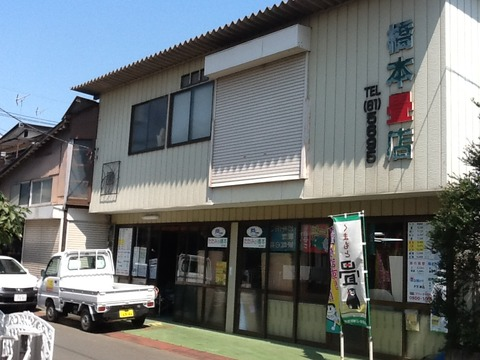 22橋本畳店建物写真