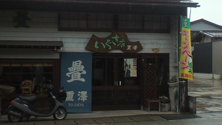 71重澤畳店店頭