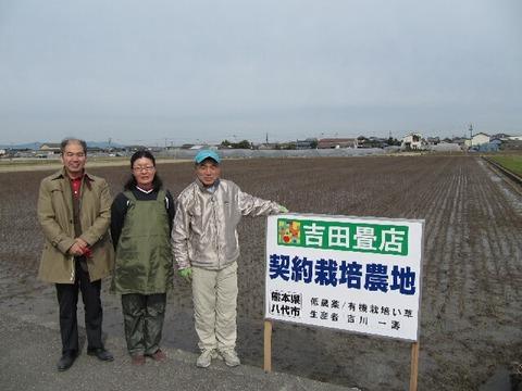 06吉田様契約農家写真