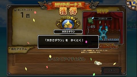 monpara_150712_01