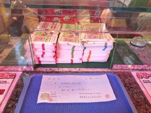 宝くじ購入代行の領収証