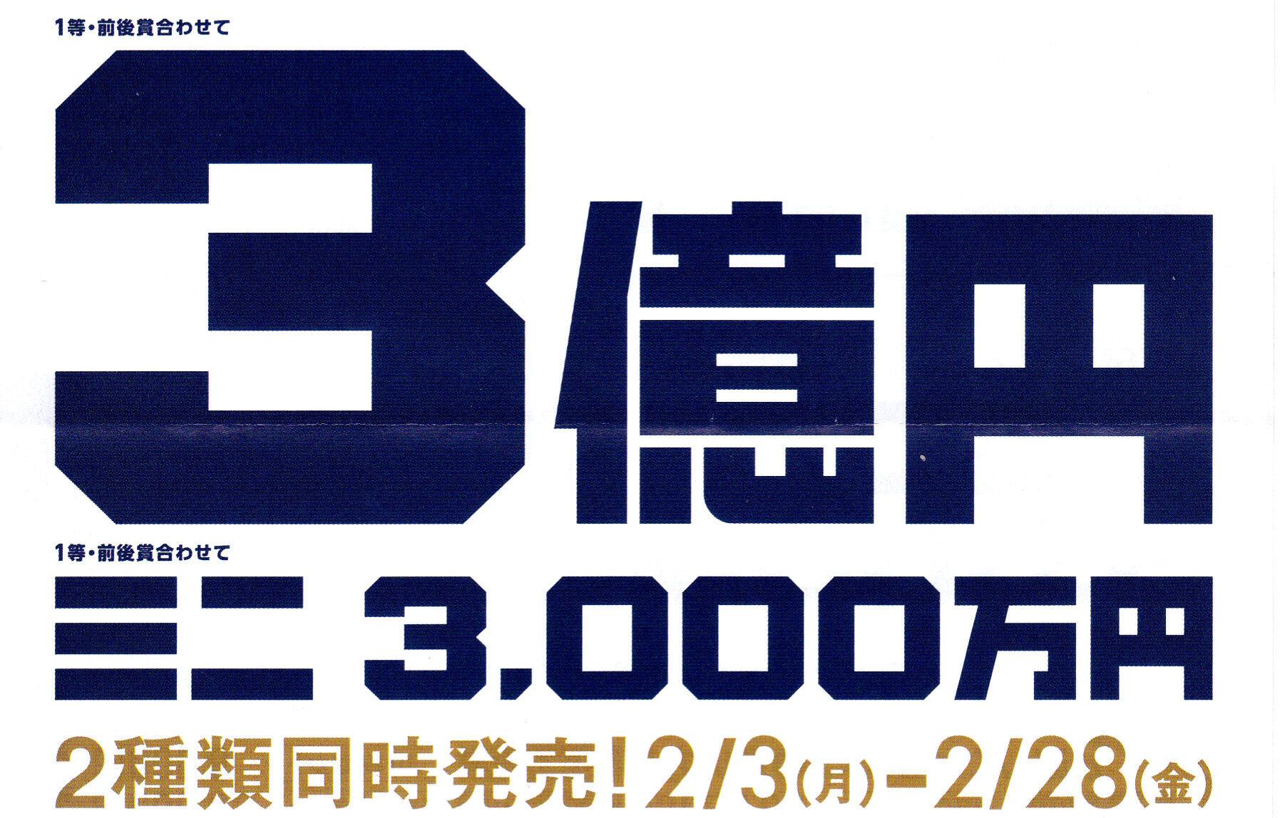 2020jumbo-3