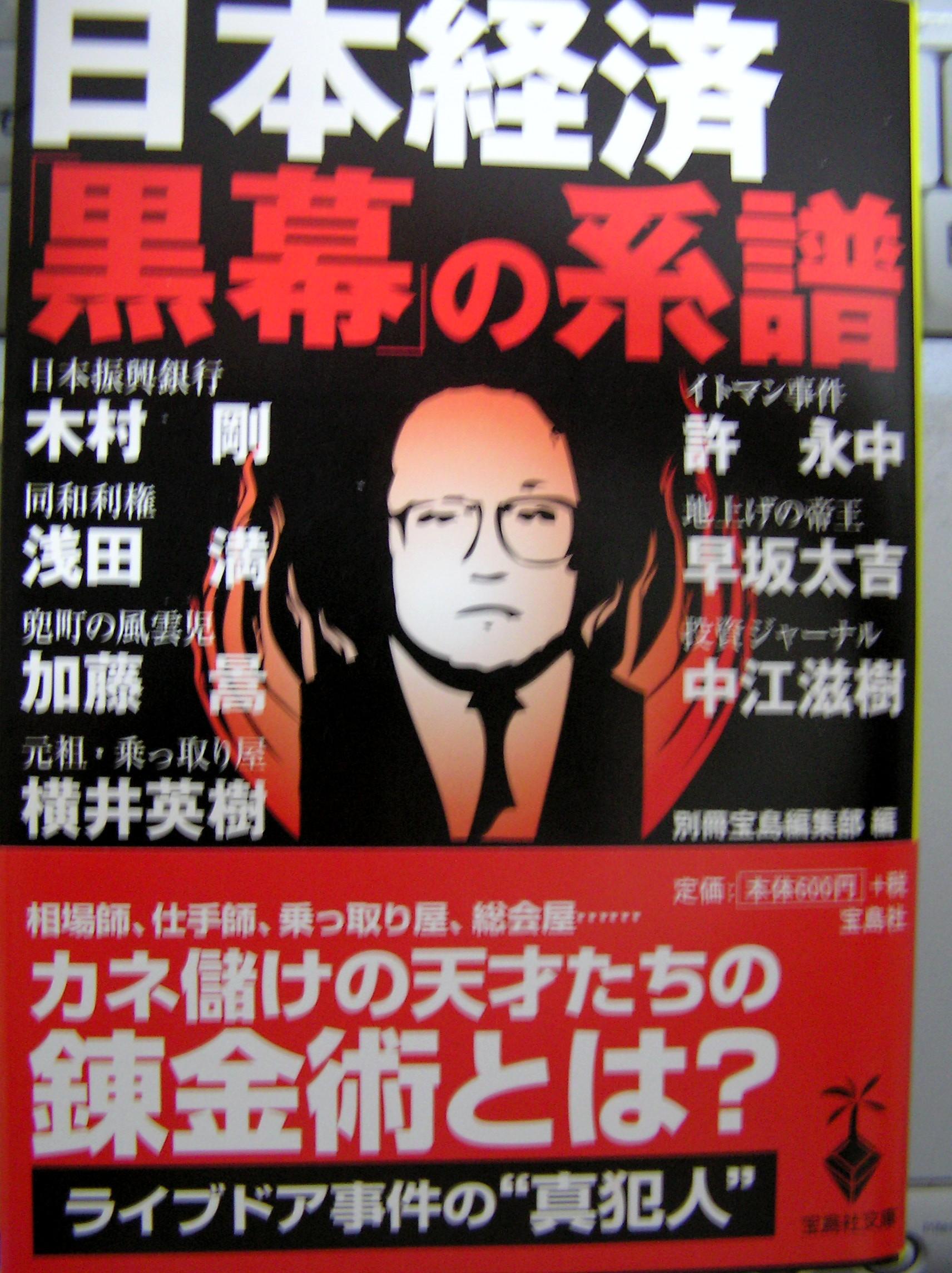 大武生_お堅い本を柔らかくするブログ:株(ストーリー系) - livedoor Blog ...