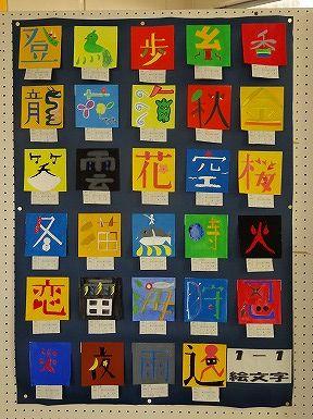 漢字 2年生 漢字 一覧 : 1年生が美術の時間に作成した ...