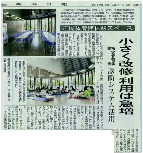 新潟日報記事 121130