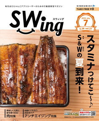 sw027_hyoshi