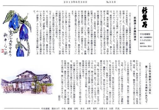 新熊谷338