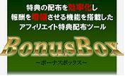 BonusBox,レビュー,特典,特典配布