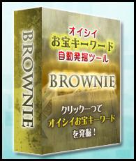 Brownie,ブラウニ,レビュー,特典,お宝キーワード
