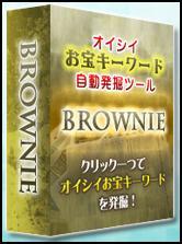 Brownie,ブラウニー,レビュー,特典,お宝キーワード
