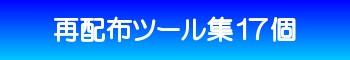 特典ツール集