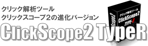 ClickScope2上位版,ClickScope2,特典