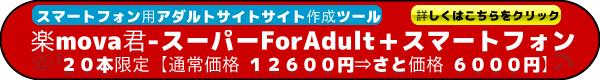 楽mova君-スーパーForAdult+スマートフォン