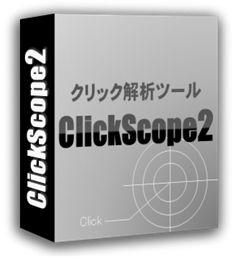 ClickScope2,レビュー,特典,ツール