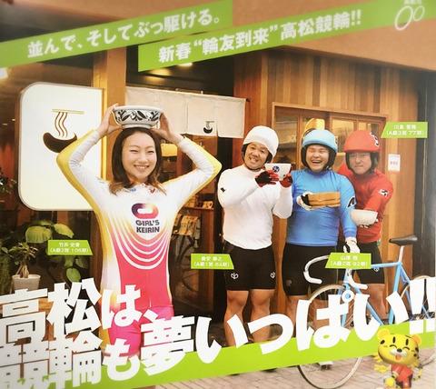 高松競輪4