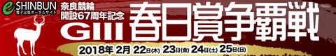 奈良競輪2