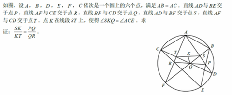 第30回中国数学オリンピック(CMO)第二問