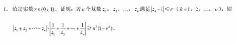 第30回中国数学オリンピック(CMO)第一問