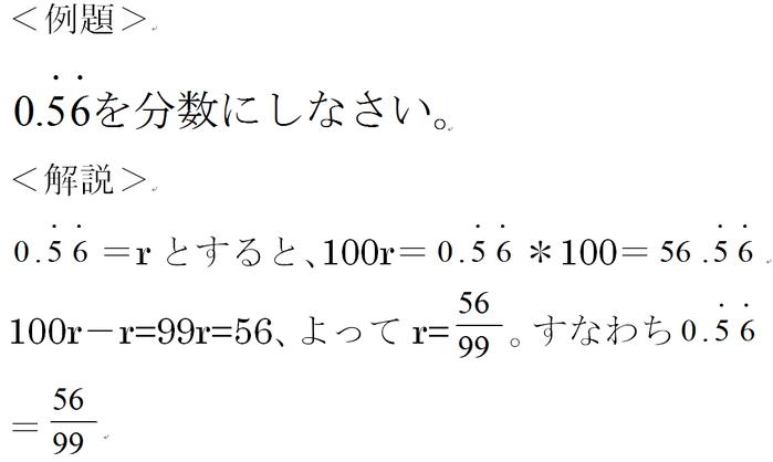 循環小数を分数に直す応用