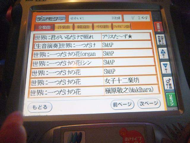 IMG_20121221_18