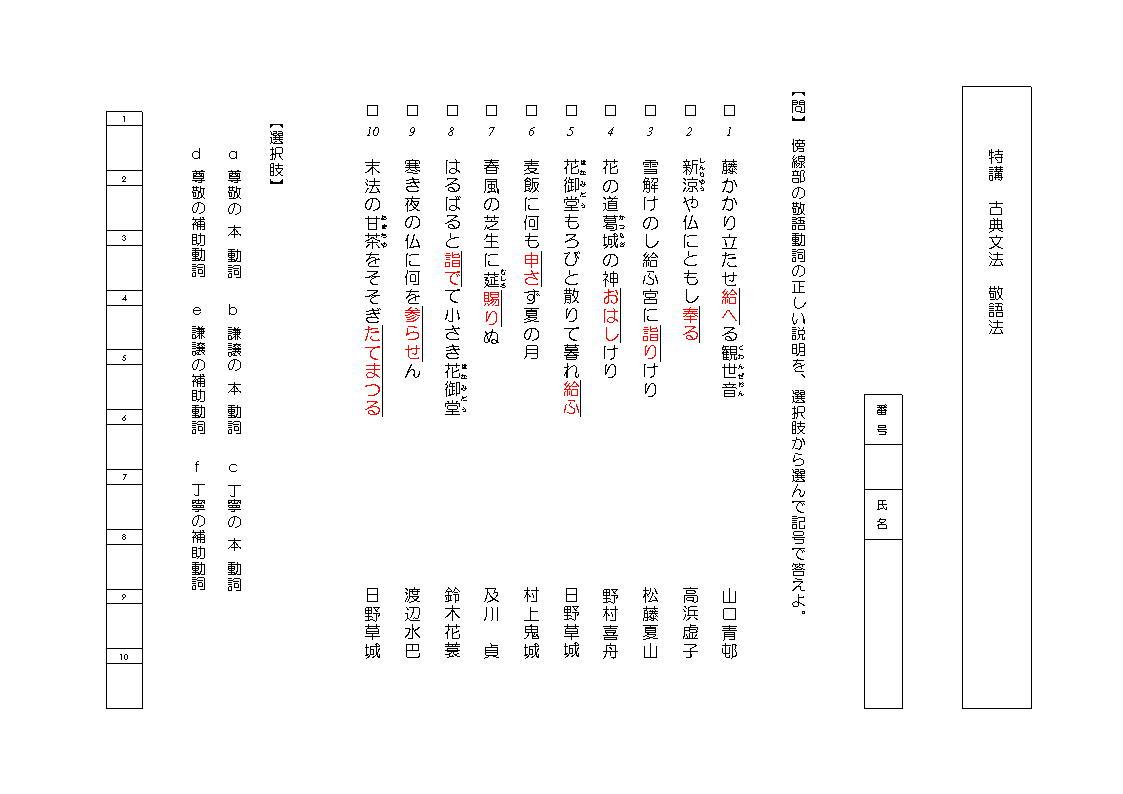 達王の国語教室:古典文法 ... : 二年の漢字 : 漢字