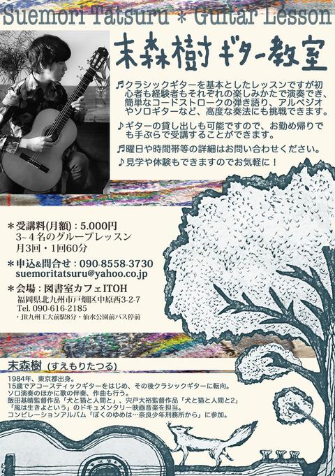 末森樹ギター教室