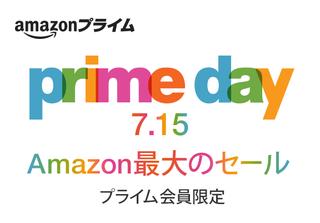 7/15 Amazon 20周年 最大のセール「プライムデー」開催