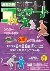 草津クレアホールで「避難訓練つき」コンサートが開かれる