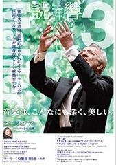 【6/5 読売日本交響楽団】第549回定期演奏会 感想まとめ