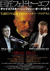 【5/28 ウラディーミル・フェドセーエフ指揮】チャイコフスキー・シンフォニー・オーケストラ ~生誕175年記念チャイコフスキー・プログラム~ 感想まとめ