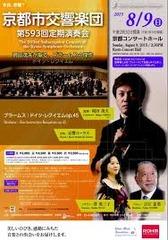 【8/9 京都市交響楽団】第593回定期演奏会 感想まとめ