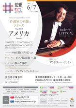 【6/7 東京都交響楽団】「作曲家の肖像」シリーズVol.103〈アメリカ〉 感想まとめ