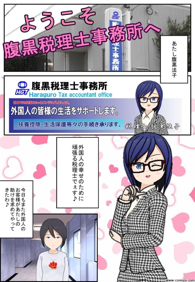日本の皆様、知ってください!驚愕!在日外国人特権の真実