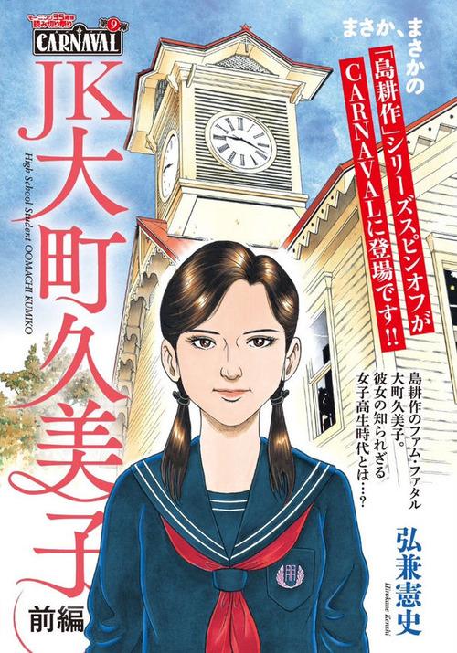 news_large_morning1727_kumiko