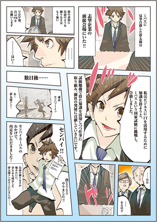manga02_img03