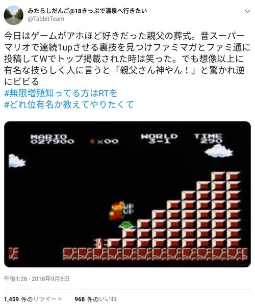 【悲報】Twitter民「スーパーマリオの裏技はうちの親父が見つけてファミ通に投稿した」