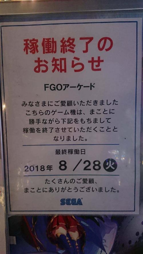 【悲報】FGOアーケードさん、逝く