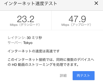 google-search-speedtest-6
