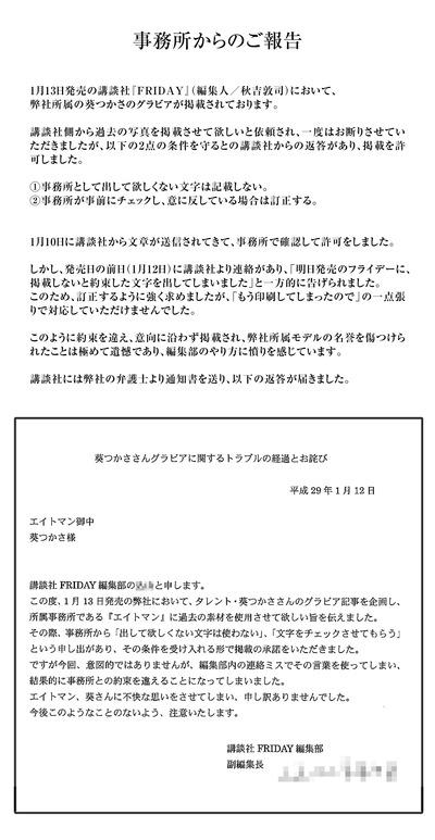 201701_report
